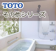 TOTO その他シリーズ