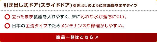立ったまま食器を入れやすく、床に汚れや水が落ちにくい。日本の主流タイプのためメンテナンスや修理がしやすい。