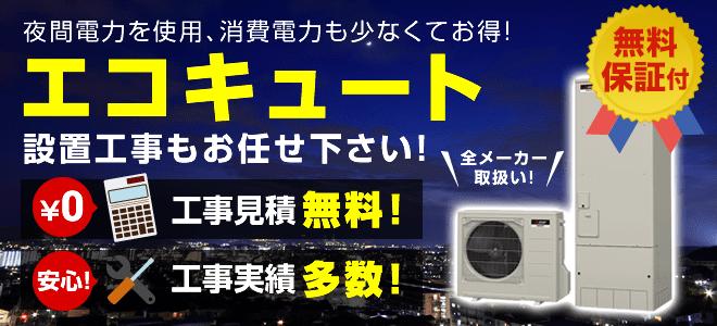 エコキュート 全メーカー取扱い 東芝・三菱・日立・ダイキン・パナソニック・コロナ