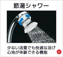 節水タイプ