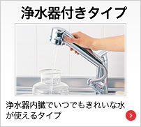 浄水器付き