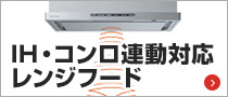 IH・コンロ連動対応レンジフード