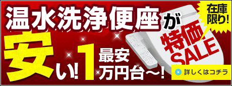 ウォシュレットが安い!最安1万円台~