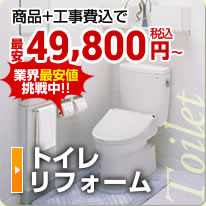 トイレリフォーム