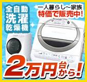 全自動洗濯機2万円台から!一人暮らしから家族サイズまで