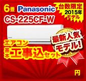 cs-225cf-w-kj