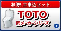 やっぱりTOTOにこだわりたい!TOTO同メーカーシリーズ