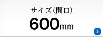 600mm