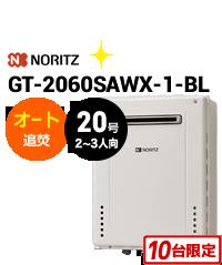 ノーリツ オート GT-2060SAWX-1-BL-13A 本体定価より82%OFF