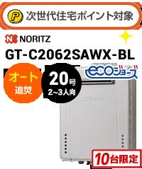 ノーリツ オート エコジョーズ GT-C2062SAWX-BL-13A 本体定価より77%OFF