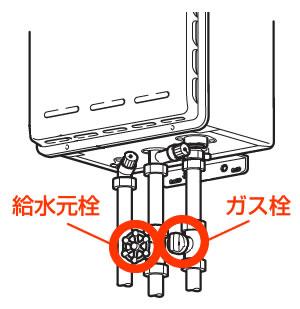 ガス栓・給水元栓の確認
