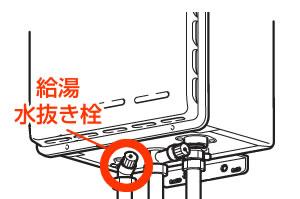 水抜き栓のフィルター確認