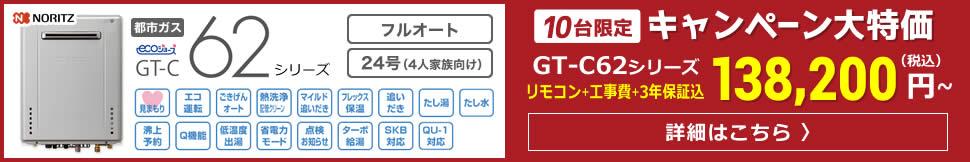 GT-C62シリーズ フルオート