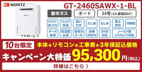 GT-C2460シリーズ オート