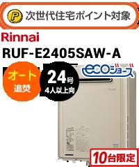 リンナイ オート エコジョーズ RUF-E2405SAW-A-13A 本体定価より79%OFF