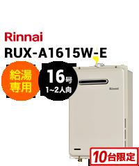 リンナイ RUX-A1615W-E-13A 給湯専用工事込セット 当店最安48,500円(税込)