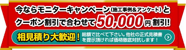 キャンペーンとクーポンで5万円割引