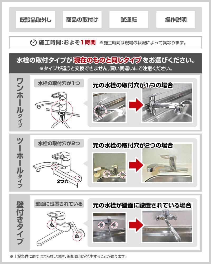 水栓タイプ