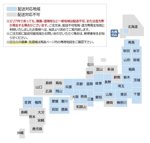 大型商品 配送地域 地図