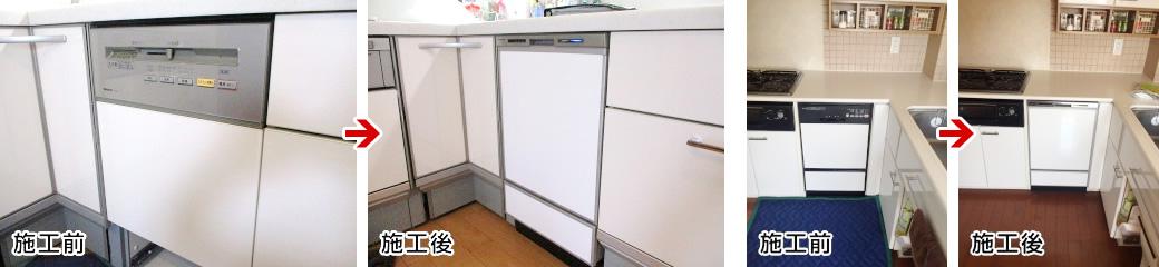 幅45cmタイプの食洗機を取替・交換