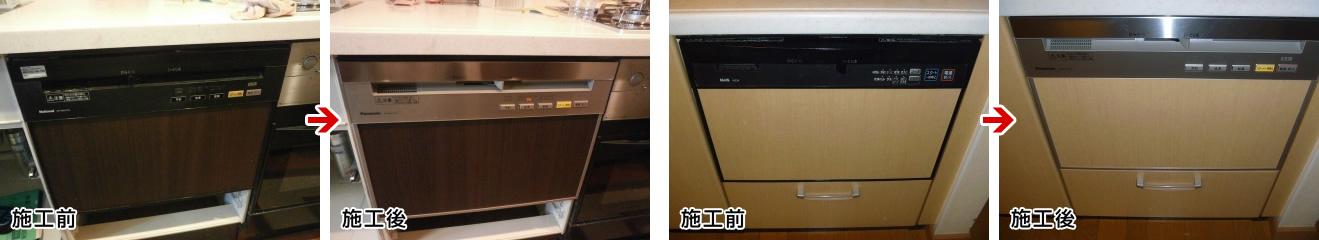幅60cmの食洗機を設置