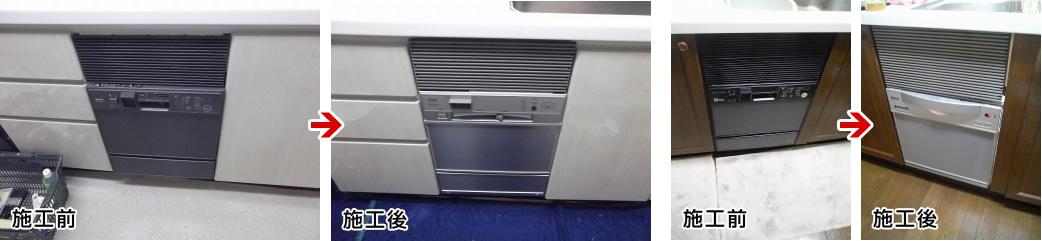 シンク下の食洗機を交換・取替