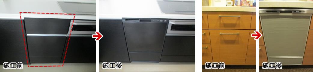 キャビネットを外して食洗機を設置