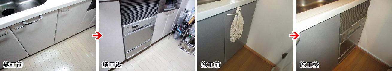 シンク下に食洗機を設置