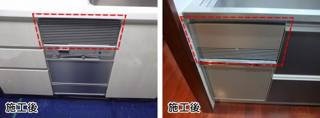 ビルトイン食洗機のフィラーの説明