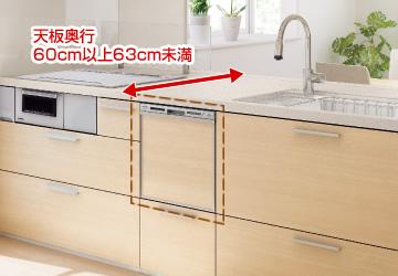 天板奥行き60cm以上63cm未満のキッチン