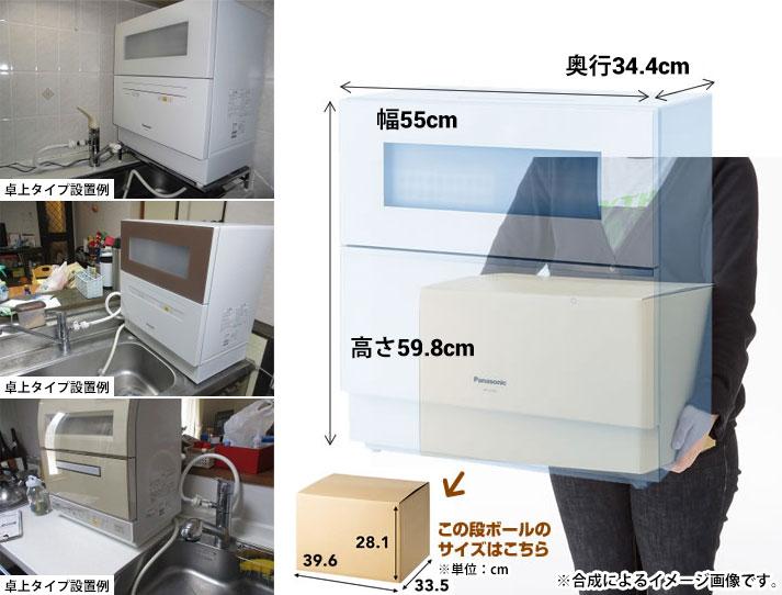卓上食洗機とダンボールの大きさ比較イメージ
