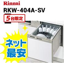 リンナイ RKW-404A-SV 工事費込で62,800円(税込)