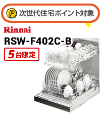 リンナイ RSW-F402C-B 本体定価より61%OFF