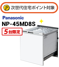 パナソニック NP-45MD8S 本体定価より60%OFF