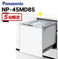 パナソニック NP-45MD8S 本体定価より59%OFF