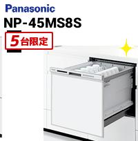 パナソニック NP-45MS8S 本体定価より59%OFF