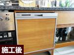 RKW-404A-SV 施工事例 リンナイ ビルトイン 食器洗い機