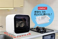 賃貸に設置OK エスケイジャパン 卓上(据え置き) 食器洗い機