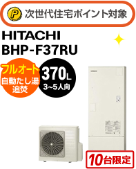 日立 フルオート BHP-F37RU 本体定価より76%OFF