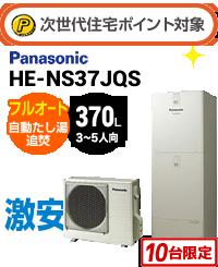 パナソニック フルオート HE-NS37JQS