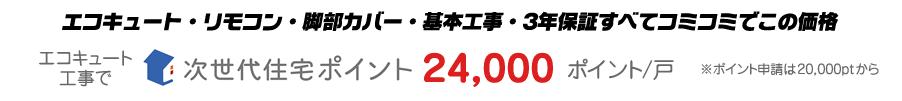 エコキュート・リモコン・脚部カバー・基本工事・3年保証すべてコミコミでこの価格