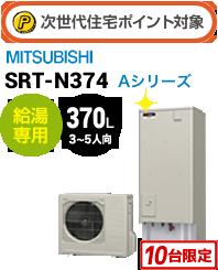 三菱 SRT-N374 当店最安工事費込セット 289,000円(税込)