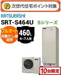 三菱 フルオート SRT-S464U 本体定価より79%OFF