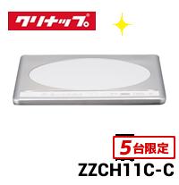 ZZCH11C商品画像