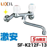 SF-K212F-13商品画像