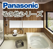 Panasonicその他シリーズ