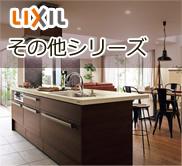 LIXIL その他シリーズ