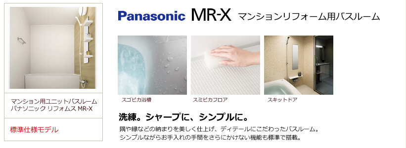 Panasonic MR-X
