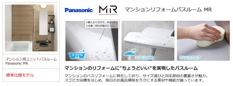 Panasonic MR