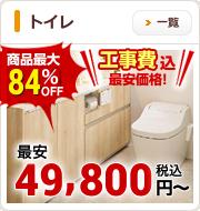 トイレ一覧